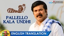 Pallello Kala Undhi Video Song with English Translation Yatra Movie Songs YSR Mammootty SPB