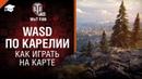 WASD по Карелии - Как играть на карте swot-vod