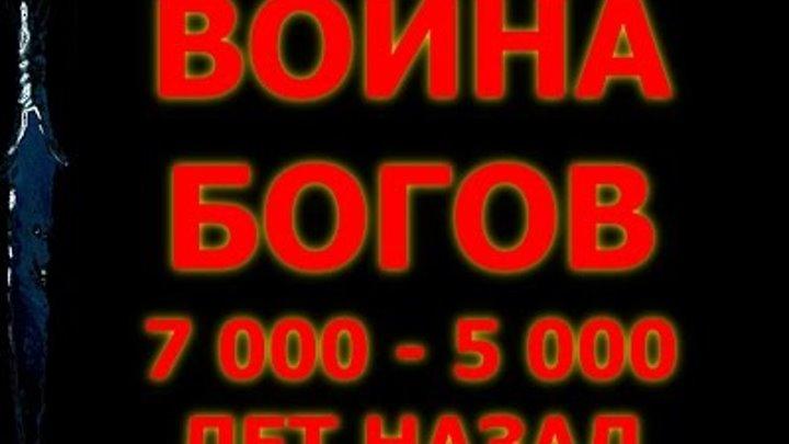 ВОЙНА БОГОВ 7 000 5 000 ЛЕТ НАЗАД ПРИЧИНЫ И ХОД ВОЙНЫ НАЧАЛО КАЛИ ЮГИ НАЧАЛО КАЛЕНДАРЯ МАЙЯ