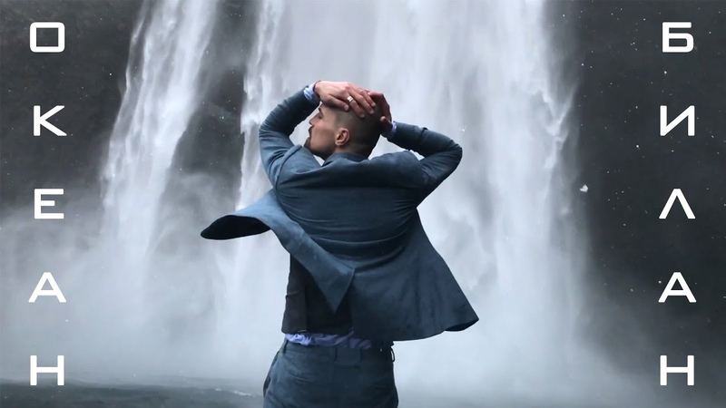 Дима Билан - Океан (премьера клипа, 2019)