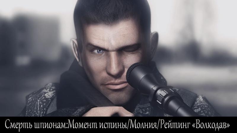 Смерть шпионам Момент истины Миссия первая Молния Рейтинг Волкодав Уровень сложно