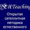 *OSMTeaching* Методический центр. Учителям.