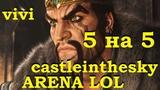 Castleinthesky vs. Vivi Игра 2 Arena LoL Битва Стримеров