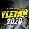 """Фестиваль """"Улетай 2020"""""""