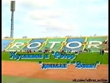 Ротор 2-1 Зенит. Чемпионат Росии 1998