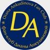 Диана Анкудинова | Fan Club