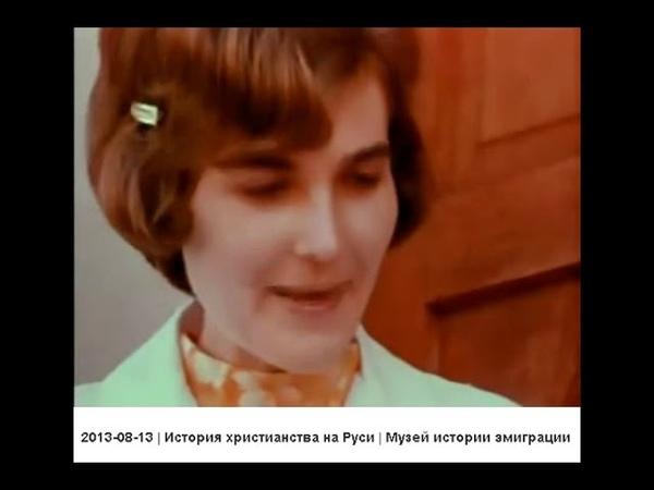 История христианства на Руси - Музей истории эмиграции