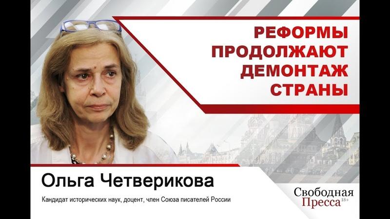 ОльгаЧетверикова Реформы продолжают демонтаж страны