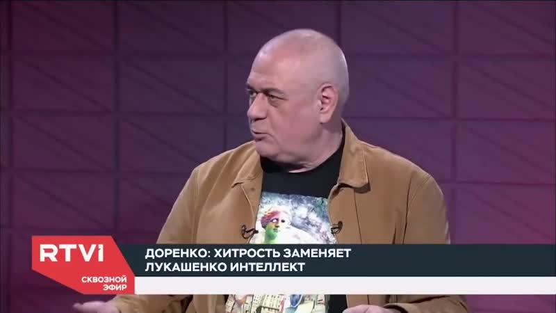 Доренко про Лукашенко