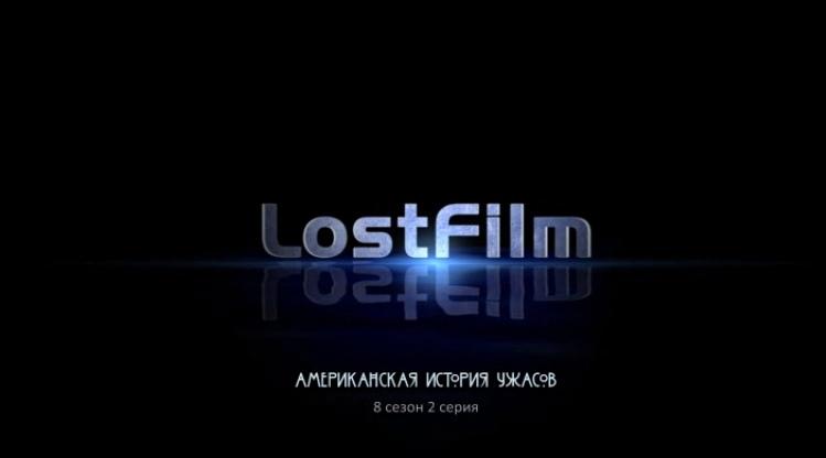 Посмотрите это видео на Rutube Американская история ужасов Сезон 8 Серия 2 LostFilm