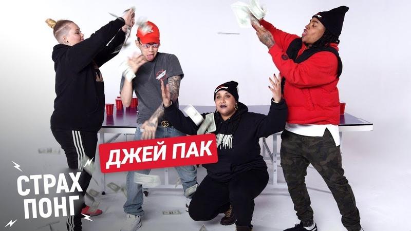 Джей Пак Играет В Страх Понг с Хип Хоп Артистами
