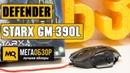 Defender sTarx GM 390L обзор игровая мышь
