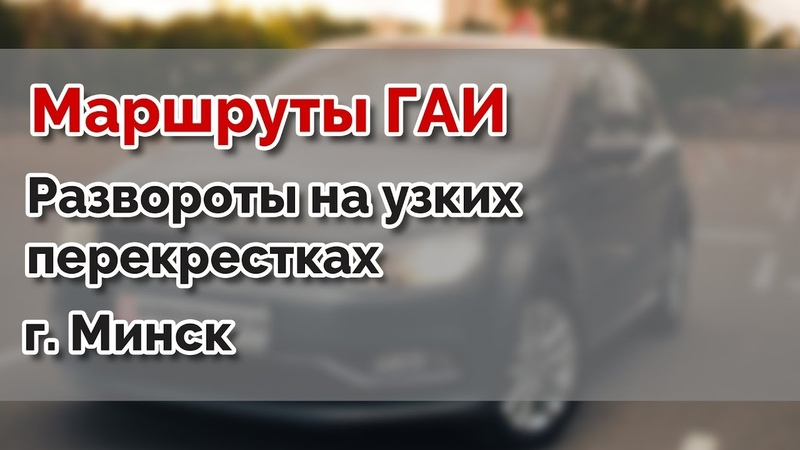 Развороты на узких перекрестках. Маршруты ГАИ Семашко. г. Минск