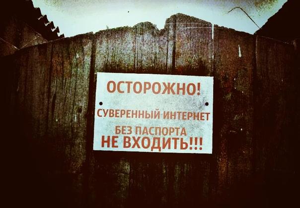 Суверенный рунет: как он будет работать и чем это грозит пользователям