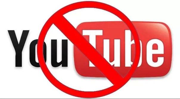 Что будет если YouTube заблокируют в России