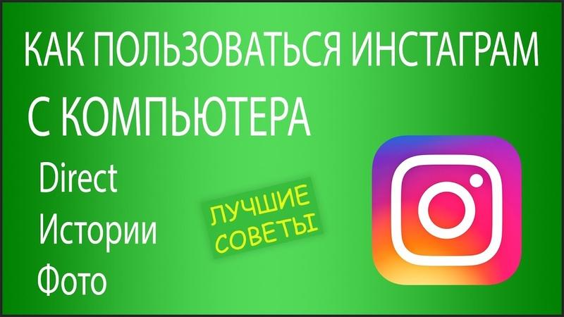 Как пользоваться Instagram с компьютера Direct, публикация Фото и Истории!
