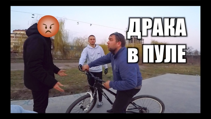 ПЬЯНОЕ БЫДЛО ОТОБРАЛ БМХ !