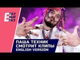 Паша Техник #4 Реакция на Lil Peep x Marshmello, 6ix9ine, Kendrick Lamar x SZA, Nicki Minaj