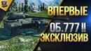 Эксклюзив - Об.777 II / Впервые Поиграл на Заниженном ТТ СССР swot-vod