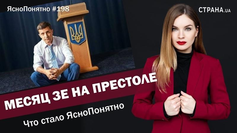 Месяц Зе на престоле. Что стало ЯсноПонятно 198 by Олеся Медведева