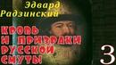 Эдвард Радзинский - Кровь и призраки русской смуты. Часть 3