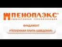 Технология утепления фундаментной плиты: инструкция от ПЕНОПЛЭКС®
