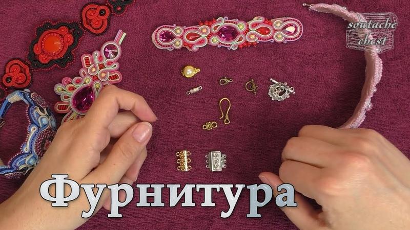 Застежка для браслета Clasp for bracelet