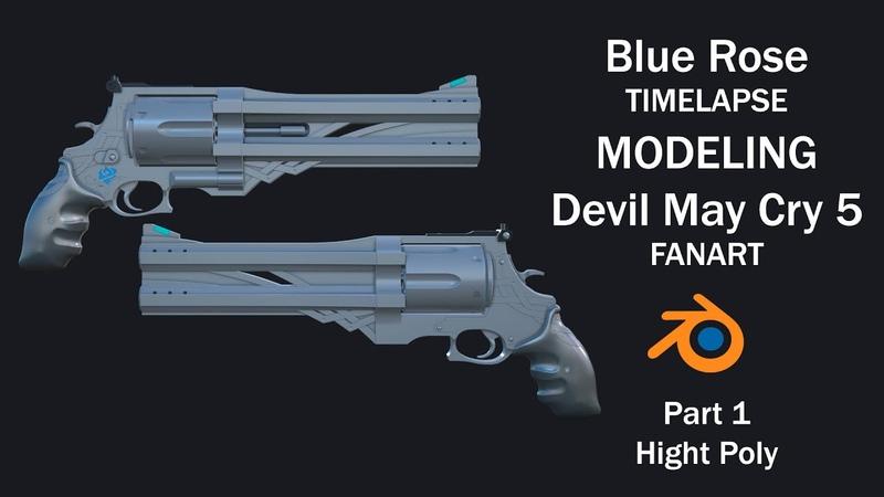 Timelapse modeling Blue Rose(Neros revolver). Devil May Cry 5. Part 1 High Poly