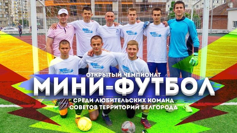 Чемпионат по мини-футболу округов г. Белгорода - 2019