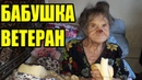 БАБУШКЕ 100 лет, ВЕТЕРАН, денег нет даже на продукты ;(