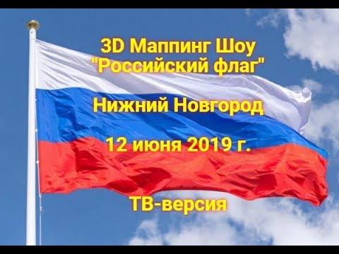 3D Маппинг Шоу Российский Флаг Нижний Новгород 12 06 2019 HD