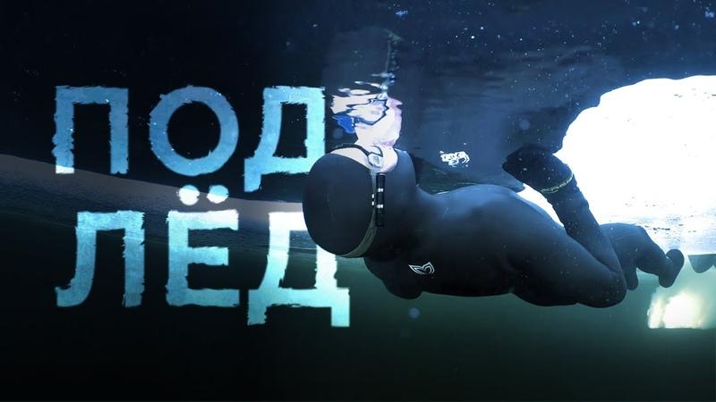 Под лёд » Мир HD Tv - Смотреть онлайн в хорощем качестве