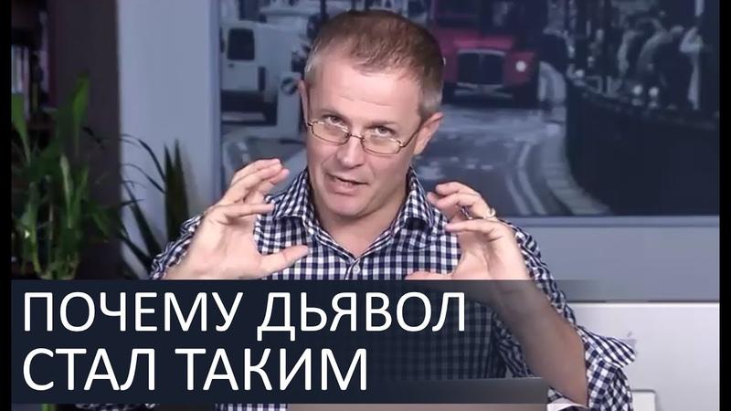 Почему дьявол стал таким (что ожидает падших ангелов) - Александр Шевченко