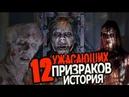 Всё о 12 ПРИЗРАКАХ из фильма 13 Привидений(история,способности, черный зодиак)