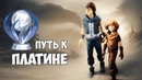 Путь к платине Brothers a Tale of Two Sons