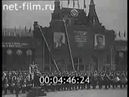 Soviet Anthem 1946 - May 1 Workers Day, VERY RARE!