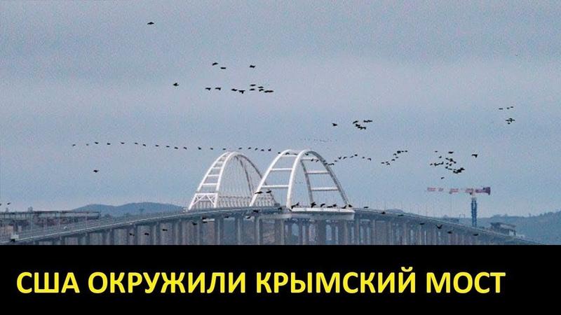 Тревожная ситуация у переправы: Военные США окружили Крымский мост