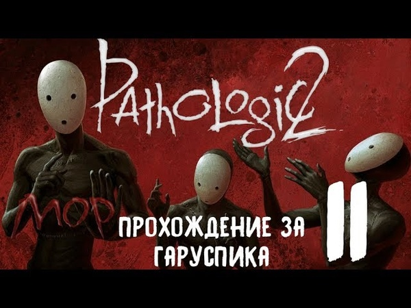 Мор [Pathologic 2] Прохождение за Гаруспика 11. Был театр комический, а стал - анатомический