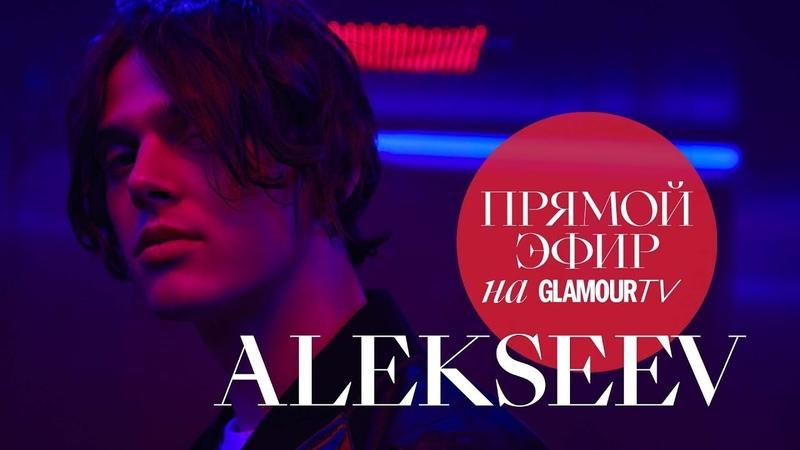 ALEKSEEV о дуэте с Melovin, «Евровидении-2019» и концертном туре