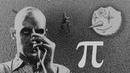 Обзор математики в фильме Пи. Нелинейная динамика и хаос