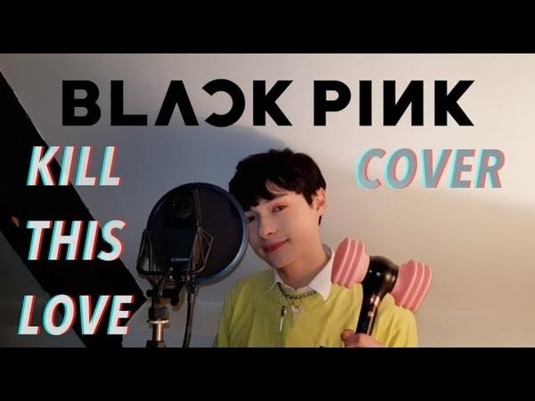 BLACKPINK 블랙핑크 Kill This Love vocal cover male 커버 BLINK ジョニー