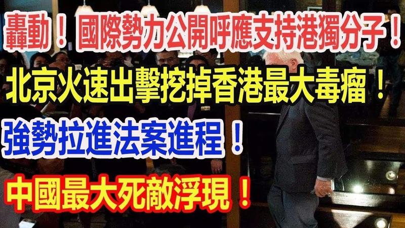 轟動!國際勢力公開呼應支持港獨分子!北京火速出擊挖掉香港最大毒瘤