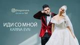 Karina Evn - Иди со мной (Армения 2019) на русском