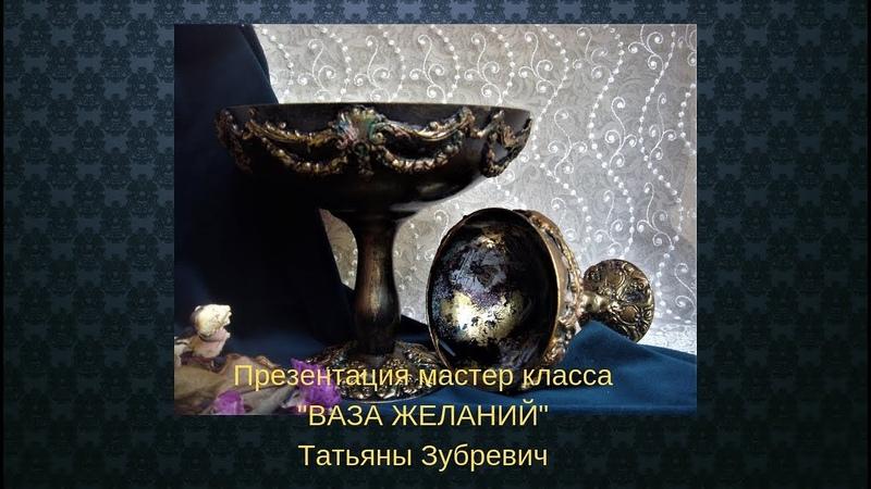 Как декорировать вазу своими руками .Презентация мастер класса Татьяны Зубревич Ваза желаний