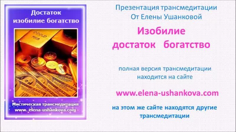 Медитация Изобилие Богатство Достаток Трансмедитация от Елены Ушанковой elena kurs