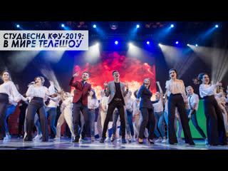 Студвесна КФУ-2019: в мире телешоу