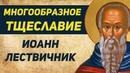 О многообразном тщеславии Преподобный Иоанн Лествичник