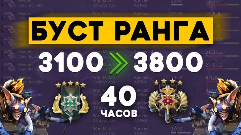 ДОТА 2: БУСТ 3100 - 3800 40 ЧАСОВ 100% WIN RATE
