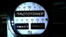 Механический частотомер