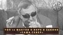 ТОП 10 фактов из биографии Саши Севера. Раскоронован, но остался вором в законе